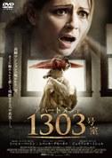 アパートメント1303号室