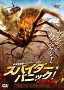スパイダー・パニック!2012