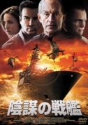陰謀の戦艦