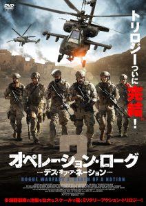 オペレーション・ローグ3 /デス・オブ・ア・ネーション